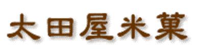 太田屋米菓